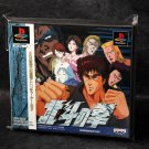 Hokuto no Ken Fist of the North Star PS 1 Japan Anime Manga Action Game