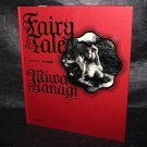 Fairy Tale Miwa Yanagi PHOTO ART BOOK JAPAN GOTH NEW