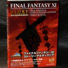 Final Fantasy XI Story Ultimania Square Enix Japan GAME GUIDE BOOK NEW