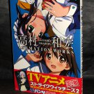 Kazuhiro Takamura Animation Works Strike Witches Mahoromatic ANIME ART BOOK NEW