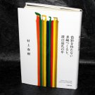 Haruki Murakami Colorless Tsukuru Tasaki and Years of Pilgrimage Japan Book NEW
