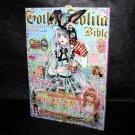 Gothic Lolita Bible 47 Japan Visual Kei Goth Fashion Book 2012 NEW