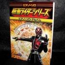 Kamen Rider Series Piano Solo Japan Music Score Book NEW