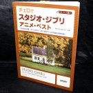 Studio Ghibli Animation Best Songs With Piano Cello Duet and Cello Solo Book NEW