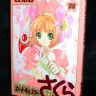 Card Captor Sakura Illustration Collection Art Book Clamp Anime Manga Japan