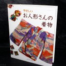 Kimono for Japanese Dolls Japan Doll Outfit Photo Book with Patterns NEW