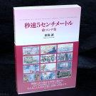 Makoto Shinkai 5 Centimeters per Second Conte Book Japan Anime Art Book NEW