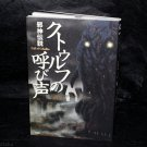 H.P. Lovecraft The Call of Cthulhu Japan Manga Comic Book NEW