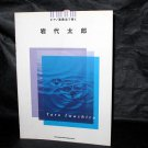 Taro Iwashiro Piano Solo Japan Drama Movie Soundtrack Music Score Book