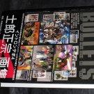 Intron Depot 4 Bullets Masamune Shirow Japan ANIME ART BOOK NEW