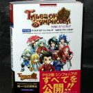 TALES OF SYMPHONIA OFFICIAL COMPLETE GUIDE