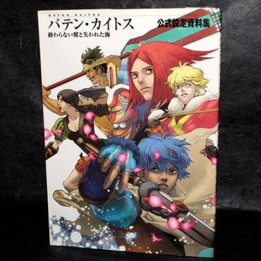 Baten Kaitos Game Art Book GAMECUBE NAMCO JAPAN RPG GAME ART BOOK