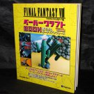 Final Fantasy VIII Paper craft Origami Book and CD-ROM Game Art Book