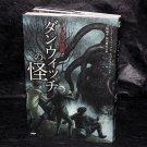 H.P. Lovecraft The Dunwich Horror Manga Japan Comic Book NEW