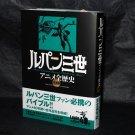 Lupin III Third All the Animation Histories Anime Manga Japan Art BOOK
