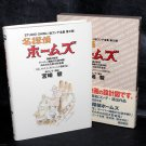 Sherlock Hound Japan Studio Ghibli Anime Movie Storyboard Conte Book 2 NEW
