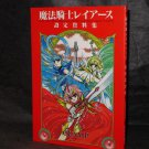 Magic Knight Rayearth Materials Collection Japan Anime Manga Art Book