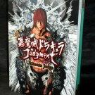 Akumajou Dracula Judgment Castlevania Ultimate Judge WII JAPAN GAME ART BOOK