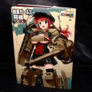 Tank Girls Shogi German Soviet War Arc Japan Anime Manga Cute Art Book NEW