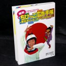 Children's Advertising in the Showa Era Japan Fun Retro Book NEW