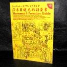SHENMUE II SEGA DC GAME GUIDE BOOK JAPAN