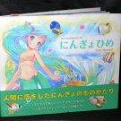 Pop Wonderland Little Mermaid ANIME STORY BOOK