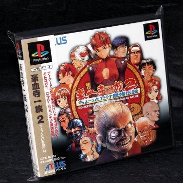 Gouketuji Ichizoku 2 Chottodake Saikyou Densetsu PS1 Japan Atlus Action Game