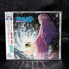 Cyborg009 Cho Ginga Densetsu Music Collection Japan Anime Ltd CD Soundtrack NEW