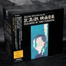 Toru Takemitsu Japan Film Music Box Set SOUNDTRACK 7 CD BOX SET NEW