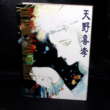Amano Yoshitaka The Heroic Legend Of Arslan Japan ANIME ART BOOK
