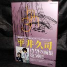 Hisashi Hirai Illustration Works 3 Gundam Seed S.CRY.ED Japan Anime Art Book NEW