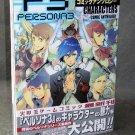 P3 Persona 3 PS2 Character Comic Anthology Japan MANGA GAME ART BOOK