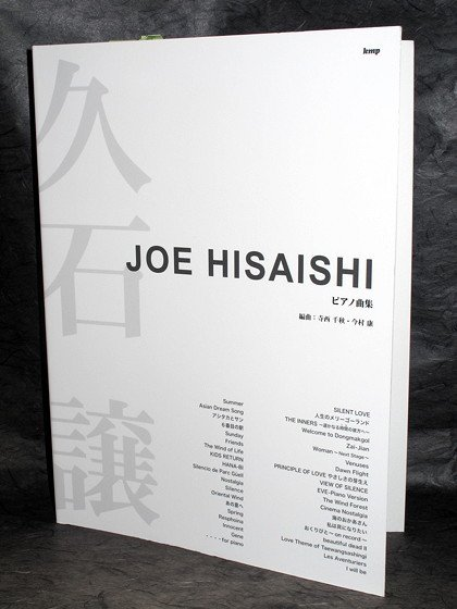 joe hisaishi movie soundtrack piano score music book hanabi