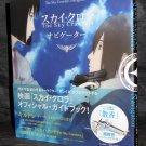 THE SKY CRAWLERS NAVIGATOR JAPAN ANIME ART BOOK