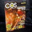 Cosmode 019 Cosplay Costume Mode Magazine Japan Anime Manga Game Visual Kei