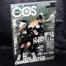 Cosmode 021 Cosplay Costume Mode Magazine Japan Anime Manga Game Book