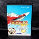 Raiden Trad Megadrive Japan Genesis Shooting Action Game