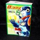 Mega Man Rockman 8 Manga Japan Capcom Game Comic Book NEW