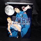 Space Brothers Uchu Kyodai Official Fan Book Japan Anime Art Book NEW