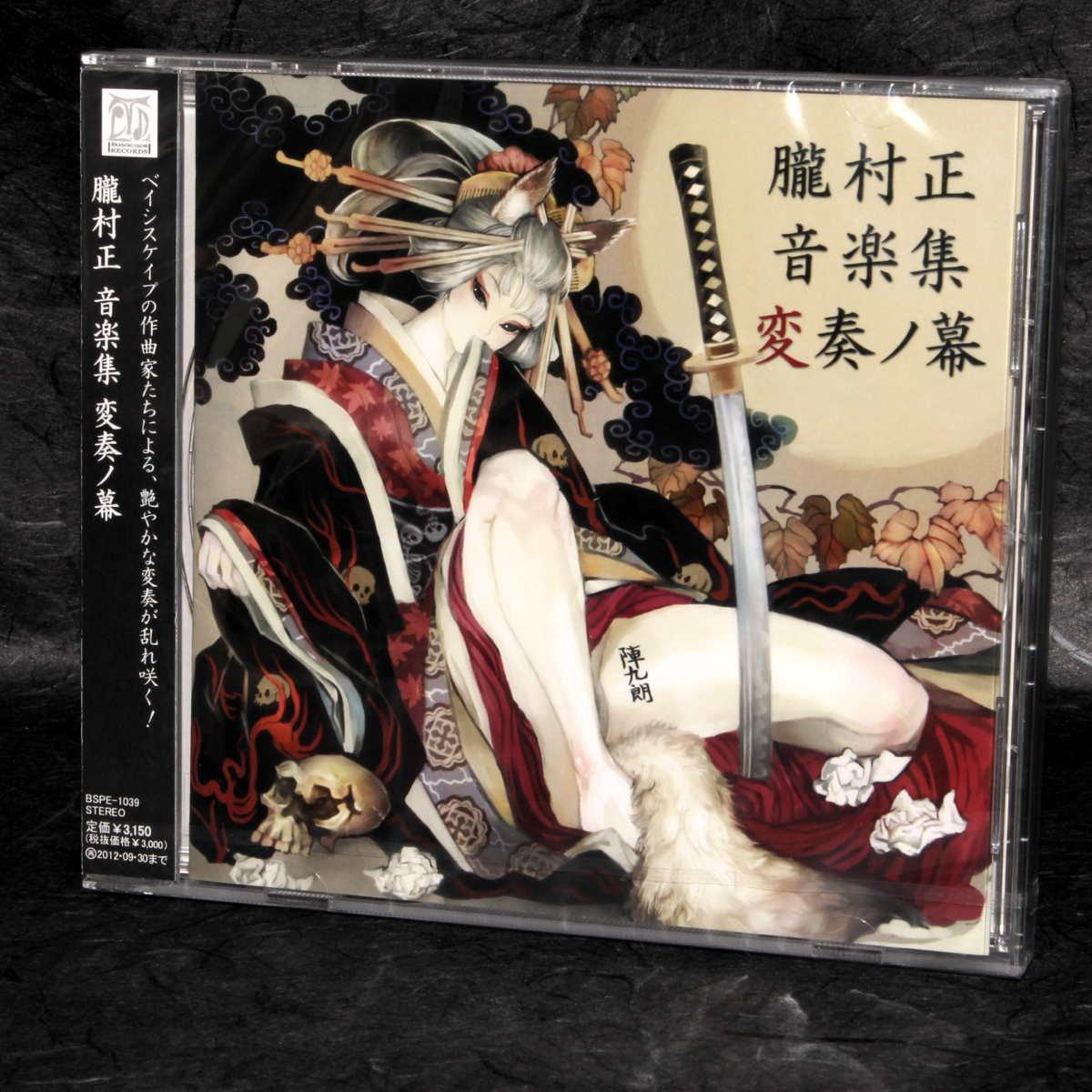 Muramasa The Demon Blade Arrange Version Japan Wii Game Music CD NEW