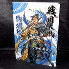 Sengoku Taisen Kenran Emaki Vol.1 Nichirin no Tenkanin Japan Game Art Book NEW