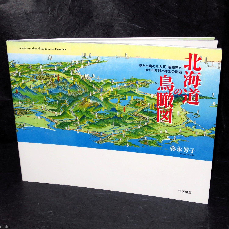 Hatsusaburo Yoshida Bird�s Eye View Maps of Hokkaido Japan Antique Map Book NEW