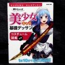 How to Draw Japan Bishoujo Pretty Gals Girls Japan Anime Manga Art Book NEW