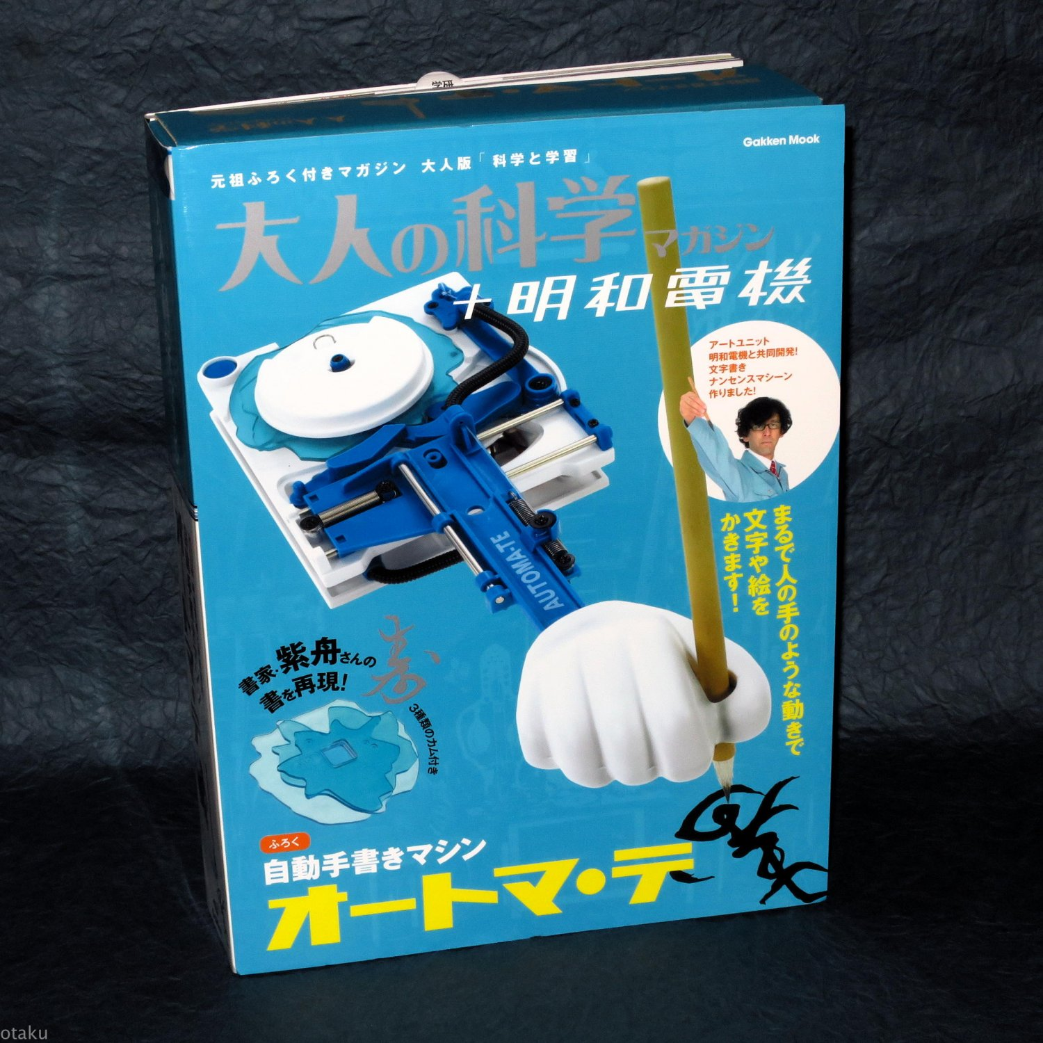 Gakken Mook Automa-te Automatic Handwriting Machine Japan Model Kit Book NEW