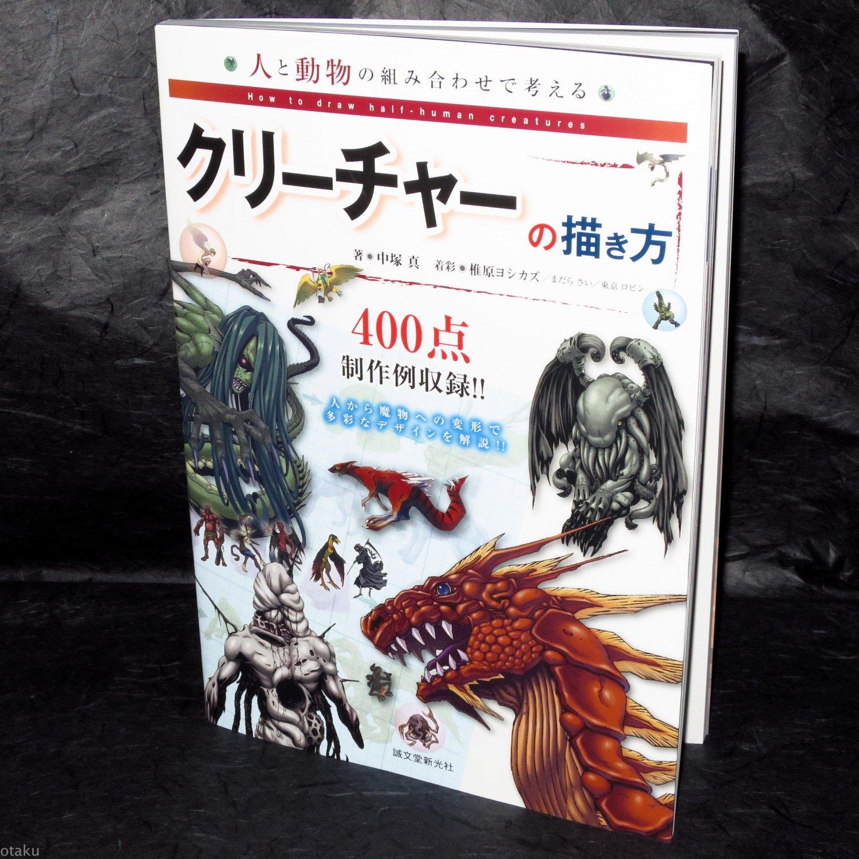 How to Draw Half-Human Creatures Japan Anime Manga Art Design Guide Book NEW