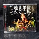 J.A. Caesar Seazer Lemming Sekai no Hate Made Tsuretette Japan Music CD NEW
