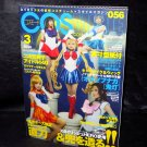 Cosmode 056 Cosplay Costume Mode 56 Magazine Japan Sailor Moon with Patterns