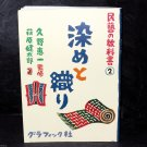 Japanese Folk Crafts 2 Some to Ori Dyeing and Weaving Japan Art Culture Book NEW