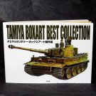Tamiya Box Art Collection Japan Military Illustration Book