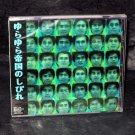 Yura Yura Teikoku no Shibire Shintaro Sakamoto Japan Rock Music CD NEW